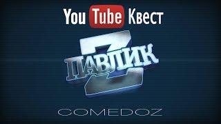 YouTube Квест - ПАВЛИК Z