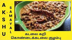 கடலை கறி / கொண்டைக்கடலை குழம்பு – தமிழ் / Kadalai Curry / Channa Curry – Tamil