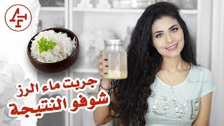 غسلت شعري بماء الرز ٩ أيام شوفو النتيجة- نصائح للشعر - I washed my hair with rice water