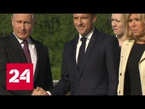 Макрон прилетел в Петербург на встречу с Путиным - Россия 24