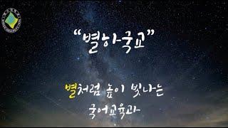 대구대학교 국어교육과 홍보동영상