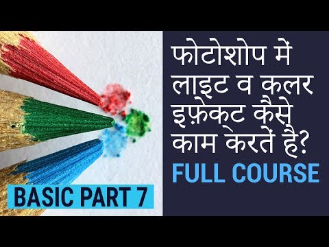 Photo effects in photoshop tutorial, Photoshop tutorials in hindi basics part 7