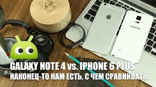 Samsung Galaxy Note 4 vs. iPhone 6 Plus: наконец нам есть, с чем сравнивать!