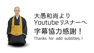 大愚和尚よりYoutubeリスナーへ|字幕協力感謝!