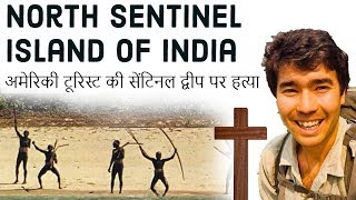 Download North Sentinel Island of India अमेरिकी टूरिस्ट की सेंटिनल द्वीप पर हत्या Current Affairs 2018 Mp3 and Videos