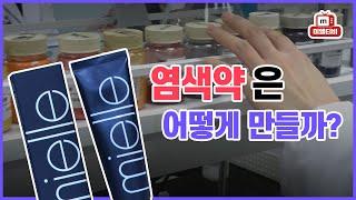 [화장품 제조] 염색약 만드는 과정ㅣHow to mak…