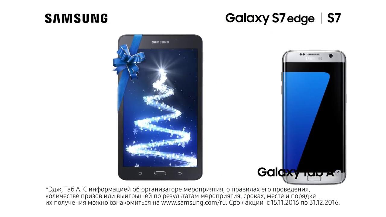 Купи смартфон и получи планшет в подарок