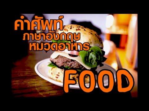 คำศัพท์ภาษาอังกฤษหมวดอาหาร