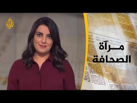 مرآة الصحافة الثانية 15/12/2018  - نشر قبل 2 ساعة