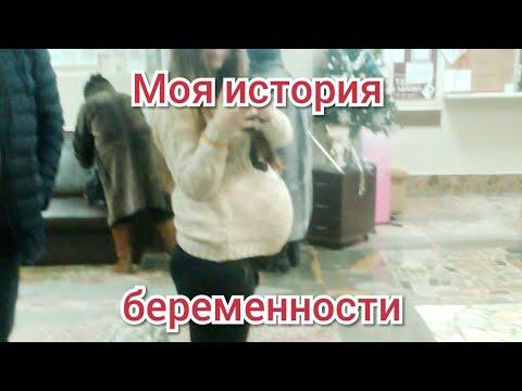ИСТОРИЯ МОЕЙ ПЕРВОЙ БЕРЕМЕННОСТИ/ ОТ ТЕСТА ДО РОДОВ