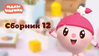 Малышарики - Обучающий мультик для малышей - Все серии подряд - Сборник 12