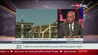 أسواق و أعمال - د. محمد الخياط: سوف يتم إنتاج 1400 ميجا وات من الكهرباء خلال عام