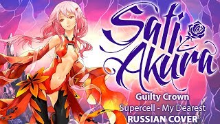 Guilty Crown OP1 RUS FULL My Dearest Cover By Sati Akura