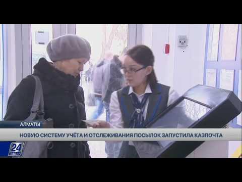 Новую систему учета и отслеживания посылок запустила Казпочта