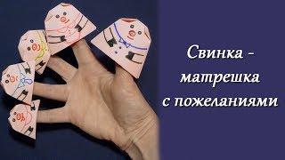 свинки матрешки с пожеланиями их бумаги своими руками