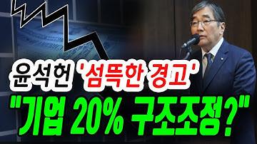 [정완진TV] 윤석헌