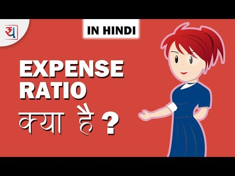 Expense Ratio in Mutual Funds in Hindi?  Mutual Funds for Beginners | Expense Ratio क्या है?