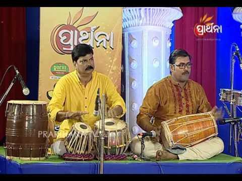 PRATHANA MANCHA APANANK PASANDA Swarga Dwara Mora Sesa Thikana  Sri Charana