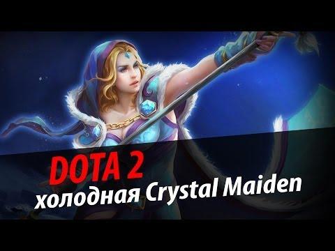 видео: Гайды по dota 2: Холодная crystal maiden (rylai) via mmorpg.su