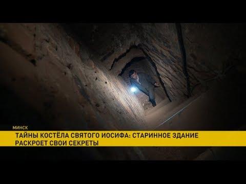 Скрытые помещения костёла Святого Иосифа в Минске хотят открыть для посетителей