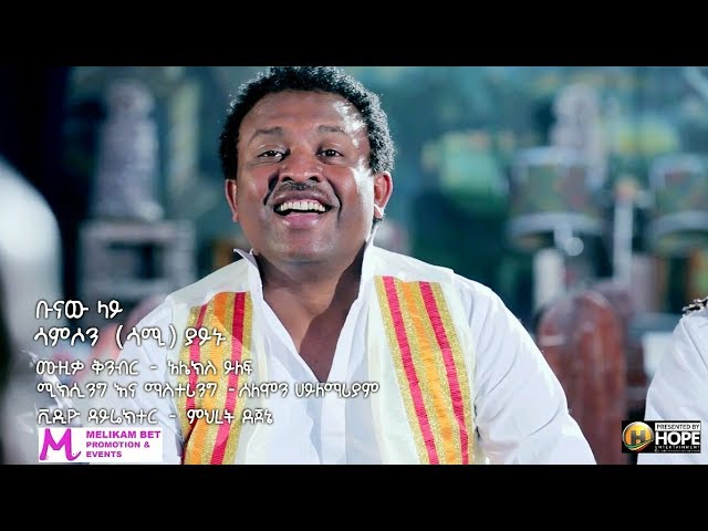 Samson Yaynu - Bunaw Lay - New Ethiopian Music 2018 (Official Video)