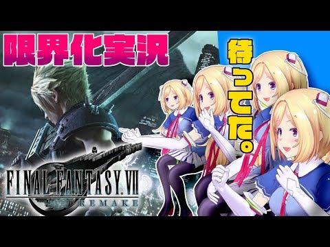 【FF7R】本日発売のファイナルファンタジー7リメイクを限界プレイ【ホロライブ/アキロゼ】※ネタバレあり