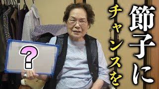 【リベンジ】ゆめまるのおばあちゃん、大喜利でなんて答える?