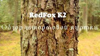 RedFox K2 - Обзор классической штормовой куртки