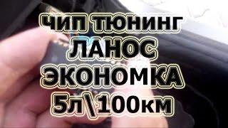 Чіп Тюнінг Daewoo Lanos 5л на 100км Як Прошити ЕБУ Деу Ланос