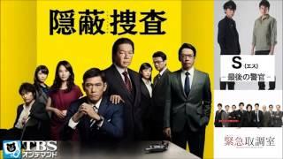 今年のトレンドは刑事ドラマ・・・ トレンドウォッチ_20140119より 画像...