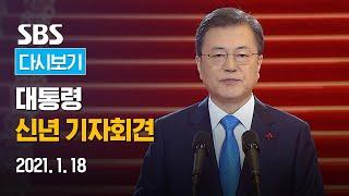 [다시보기] 문재인 대통령 신년 기자회견 / SBS