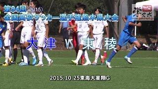 大津vs東稜 第94回全国高校サッカー選手権熊本大会