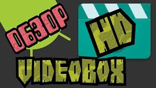 Смотреть фильмы онлайн на Андроид HD VideoBox. Видеобокс для Android