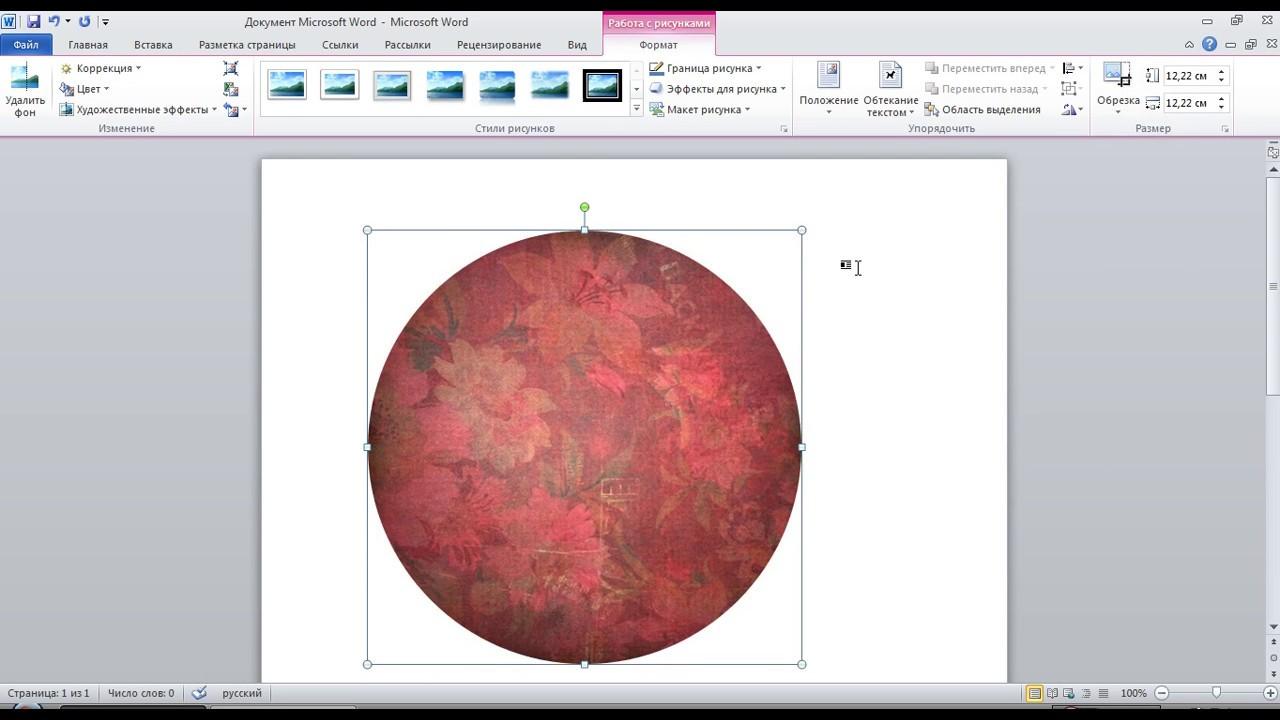 обрезать изображение онлайн по кругу