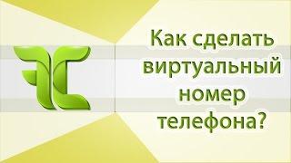 Как сделать Виртуальный номер телефона для приема смс. Регистрация в Контакте всего 12 рублей!