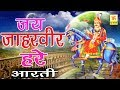 जाहर बीर गोगा जी की आरती | जय जाहरवीर हरे | Jai Jahar Veer Hare | Ramawtar Sharma Mp3