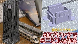 【自作ストラクチャー】3Dプリンターでなんちゃってミニチュアビル作ってみた / 夜ビル&大阪夜景 / 3D printed Miniature Building 【関電ビル】
