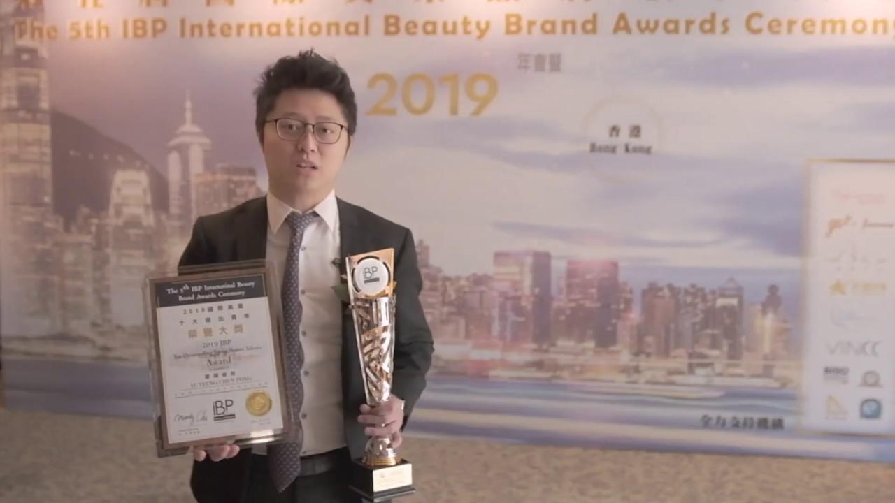 2019國際美業十大傑出青年大獎 歐陽峻邦 - YouTube