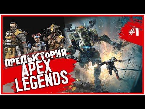 Предыстория APEX LEGENDS   За 30 лет до турнира   Вселенная APEX ► Titanfall 2. Прохождение #1