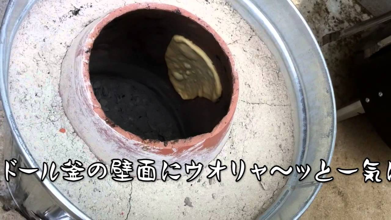 自作タンドール釜でナンを焼いて...