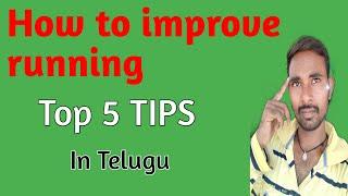 How to improve running in telugu|| Runing tips in telugu