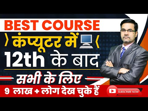 Best Computer Course After 12th in India | Computer Courses after 12th | career option in computer