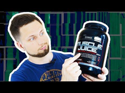 Наx*ра? Ultimate Nutrition Muscle Juice Revolution 2600. Обзор гейнера