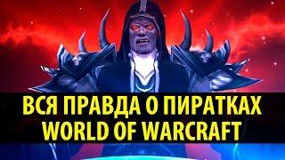 ВСЯ ПРАВДА О ПИРАТКАХ WORLD OF WARCRAFT!