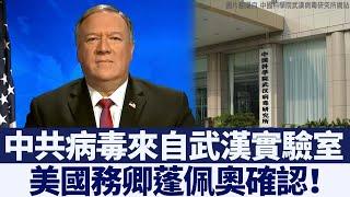 美國務卿蓬佩奧確認 中共病毒來自武漢實驗室|新唐人亞太電視|20200504