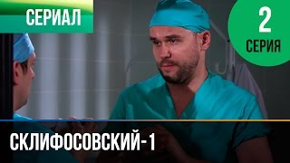 Склифосовский 1 сезон 2 серия - Склиф