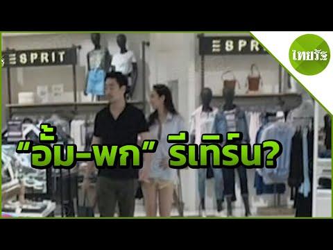 ปาปารัสซี่ อั้ม-พก จูงมือเที่ยวหรือรีเทิร์น? | 20-05-62 | บันเทิงไทยรัฐ