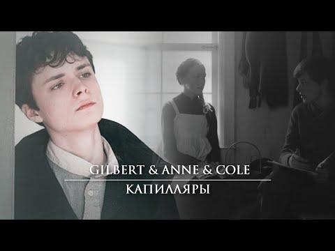 • Gilbert&anne&cole [капилляры]