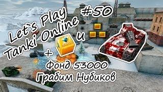 Грабим Нубиков - Фонд 53000 + Голд и Звание | Let`s Play: Tanki Online #50