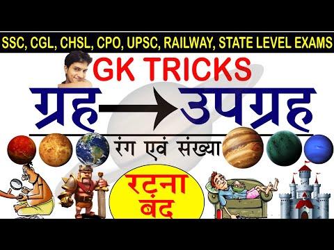 solar system | gk tricks : ग्रहों के रंग और उनके उपग्रह | Number of planets and their satellites
